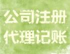 宜春公司注册 会计做账 报税服务 就选宜春中之财