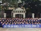 深圳在职MBA班入学条件是什么?学费多少?