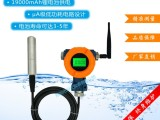 物聯網低功耗無線壓力液位傳感器