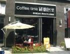宜春研磨时光加盟多少钱研磨时光咖啡馆加盟