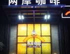 两岸咖啡邹平店是邹平较专业的咖啡中西餐厅