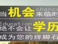 燕山大学成人高考函授招生简章