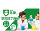 坚果科学实验室加盟店多少钱 总部