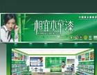 油漆涂料加盟首选中国十大涂料品牌 相宜本草漆