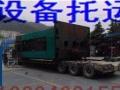 卫滨凤泉托板爬梯车运输-卫辉辉县物流界专业大件运输