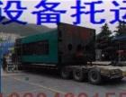麦积秦州托板爬梯车运输-天水甘谷物流界专业大件运输
