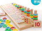 儿童玩具早教益智数字配对拼图 蒙氏数学 蒙氏教具 AYY001  1.2