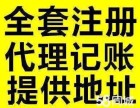 长沙社保代缴 各区无地址注册公司 代理记账