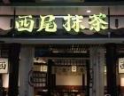 广州抹茶店加盟西尾抹茶怎么样西尾抹茶加盟网加盟热线