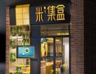 牡丹江米集盒加盟怎么样_米集盒加盟店赚钱吗