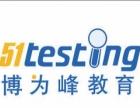 应往届生软件测试就业培训 0基础 保就业