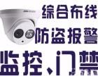 雄安新区安装监控公司 雄安新区监控价格 雄安安装监控摄像头