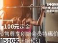 英派斯健身石湖天玺,永旺,越溪三馆通