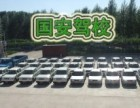 北京国安驾校,增驾快速 驾驶证快速领办
