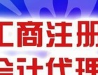 重庆代办公司注册,内资、香港公司注册,会计代理