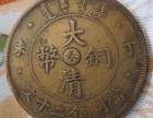 2019年大清銅幣當十較新成交價格表