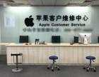 中山苹果apple维修中心