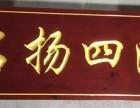 重庆哪里制作木牌匾 单位木厂牌 仿古木牌匾 木匾,
