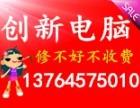 上海杨浦定海路实体店上门维修电脑-笔记本清灰-苹果安装双系统