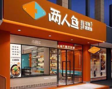 两人鱼石锅跳跳鱼加盟利润怎么样 开店需要多少钱