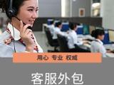 郑州外包客服团队-呼叫中心外包服务商-招商客服外包公司