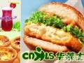 华莱士加盟多少钱快餐炸鸡汉堡加盟官网
