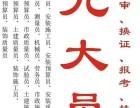 重庆培训考预算员证报名需要哪些东西