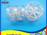 聚氯乙烯PVC鲍尔环填料DN50 50PVC耐烧碱鲍尔环填料