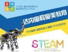 上海少儿编程培训学校怎么选-咨询电话