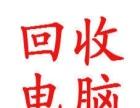 芜湖高价回收台式机笔记本显示器IPAD苹果手机