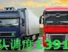 丹阳中大物流有限公司欢迎您专线苏北地区整车直达运输车队