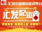 天津汇发网正规安全的内外盘期货配资-200元起配-0利息!