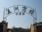 五洲驾校位于梅州市梅县区程镇周塘村大水坝环城路车管所旁