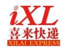 长武县喜来快递网点详情-首次一公斤免费发全国