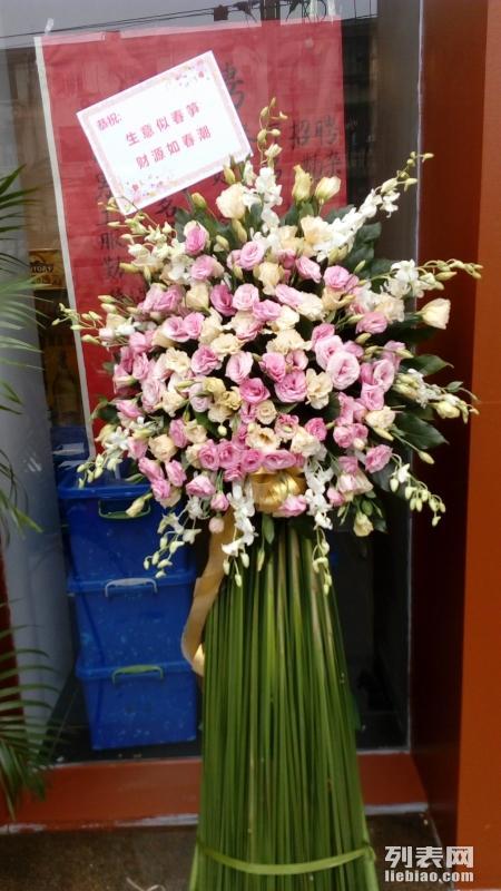 合肥市政务区休宁路红星美凯龙天鹅湖实体鲜花店开业花篮开张花篮
