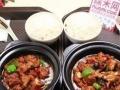 0元加盟黄焖鸡米饭