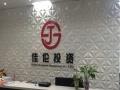 杭州佳伦资产管理有限公司 杭州佳伦资产管理有限公司加盟招商