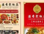 溢香聚饭庄 (地道东北菜、特色石锅菜、烧烤不夜城)