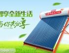 欢迎进入-石家庄清华阳光太阳能-(中心)售后服务网站电话
