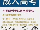 浙江省正規大專本科學歷,一年半畢業,學信網可查