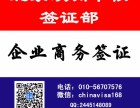 北京法国签证服务中心