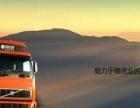 承接温州到全国各地大小件货运,免费上门提货