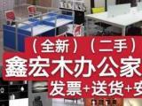 全球精品家具出售办公桌椅工位桌老板桌会议桌沙发文件柜