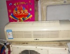 专业二手空调回收出售,家电维修