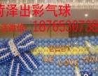出彩专业派对策划气球拱门三岁百天生日宴策划