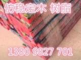 仿稳定木树脂 人工稳定木树脂 稳定木水晶胶 稳定木树脂