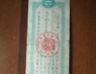 中华共和国粮票,全国通用