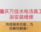 重慶九龍坡水電安裝 水電維修