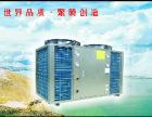 贝迪特空气源热泵招商加盟