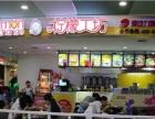南昌加盟奶茶店,3-7天培训上手,15天开店!